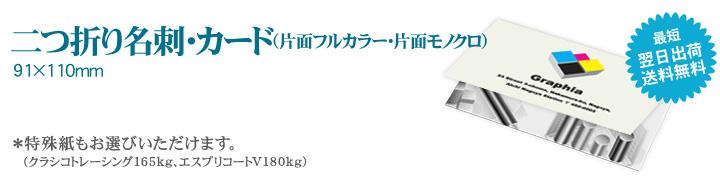 二つ折り名刺・カード(片面フルカラー・片面モノクロ)