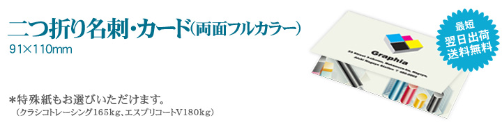 二つ折り名刺・カード(両面フルカラー)