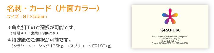 名刺・カード(片面カラー)