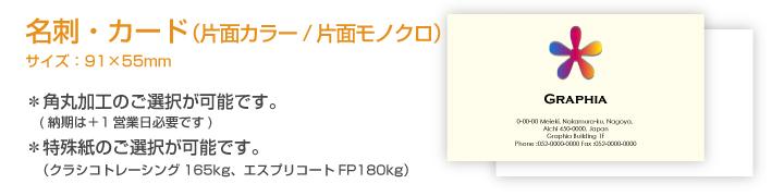名刺・カード(片面カラー・片面モノクロ)