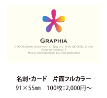 名刺・カード 片面フルカラー印刷 91×55mm 100枚:2,000円~