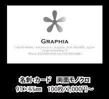 両面モノクロ印刷 91×55mm 100枚:2,000円~