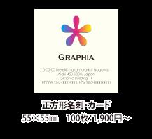 正方形名刺・カード印刷 55x55mm 100枚:1,900円~