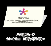 二つ折りカード印刷 91×110mm 100枚:5,500円~