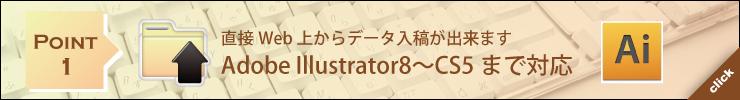 直接Web上からデータ入稿が出来ます Adobe Illustrator8~CS4まで対応