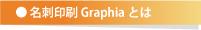 ● 名刺印刷Graphiaとは