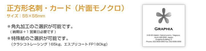 正方形名刺・カード(片面モノクロ)