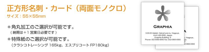 正方形名刺・カード(両面モノクロ)