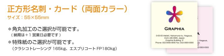 正方形名刺・カード(両面フルカラー)