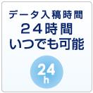 24時間、完全データ入稿可能 ※入稿締切時間ではありません。
