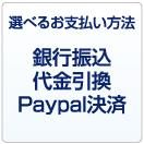 選べるお支払い方法、クレジットカード代引き可能