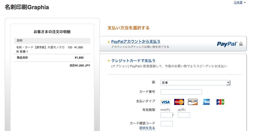 Paypal決済画面