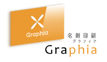 名刺印刷Graphia